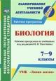Биология 7-9 кл. Рабочие программы по учебнику Пасечника УМК Линия жизни